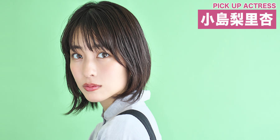 PICK UP ACTRESS 小島梨里杏