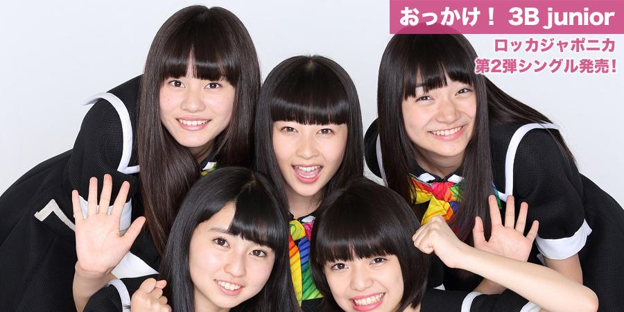おっかけ!3B juniorロッカジャポニカ 第2弾シングル発売!