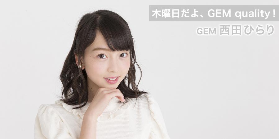 木曜日だよ、GEM quality! 西田ひらり