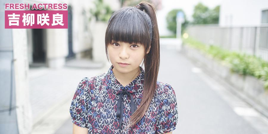 FRESH ACTRESS 吉柳咲良