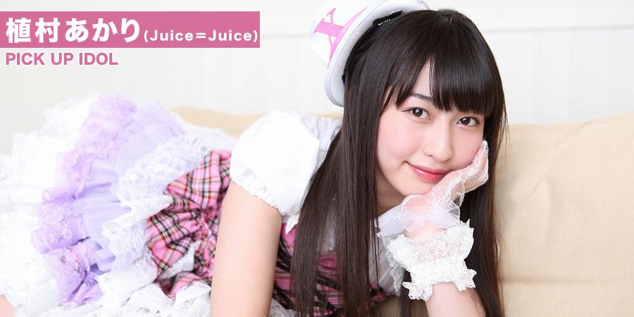 植村あかり(Juice=Juice)