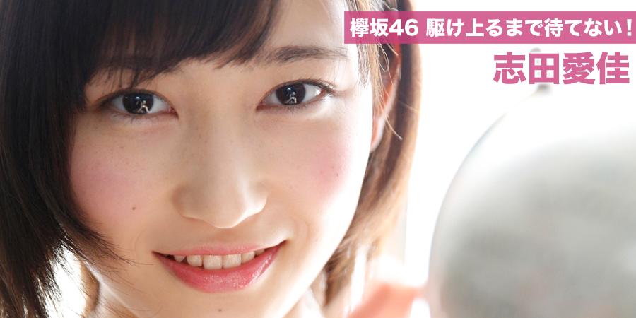 欅坂46 駆け上るまで待てない!志田愛佳