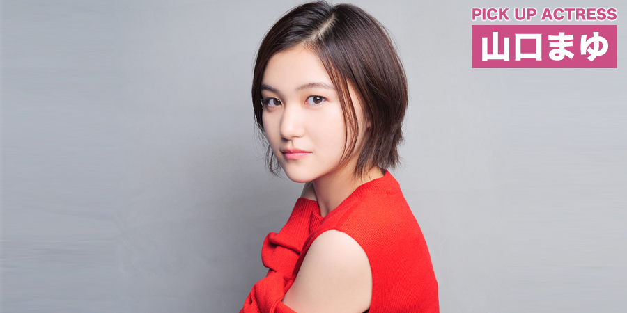 PICK UP ACTRESS 山口まゆ