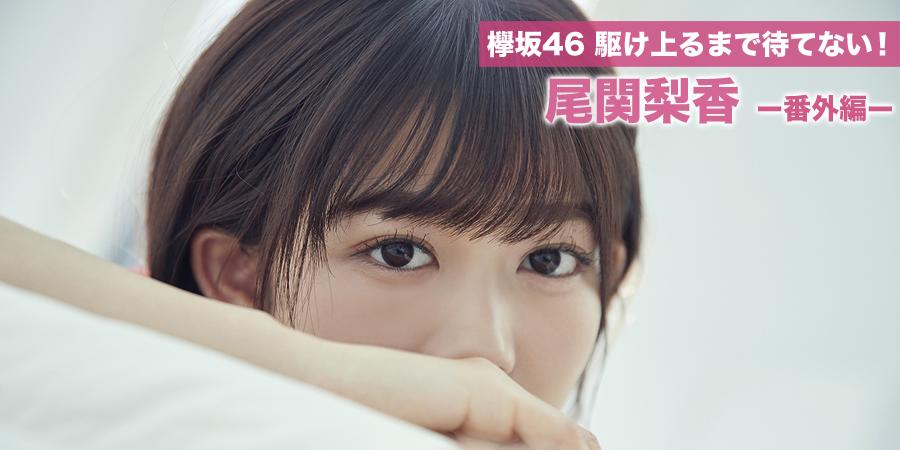 欅坂46 駆け上るまで待てない!-番外編- 尾関梨香