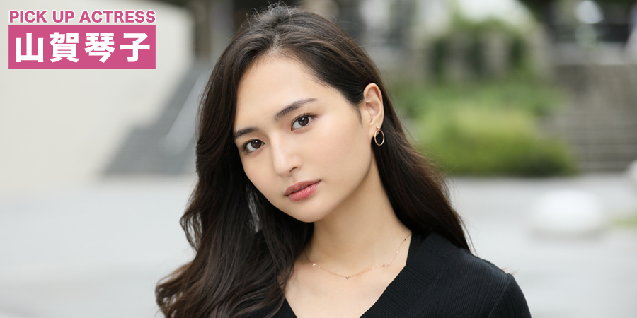 PICK UP ACTRESS 山賀琴子