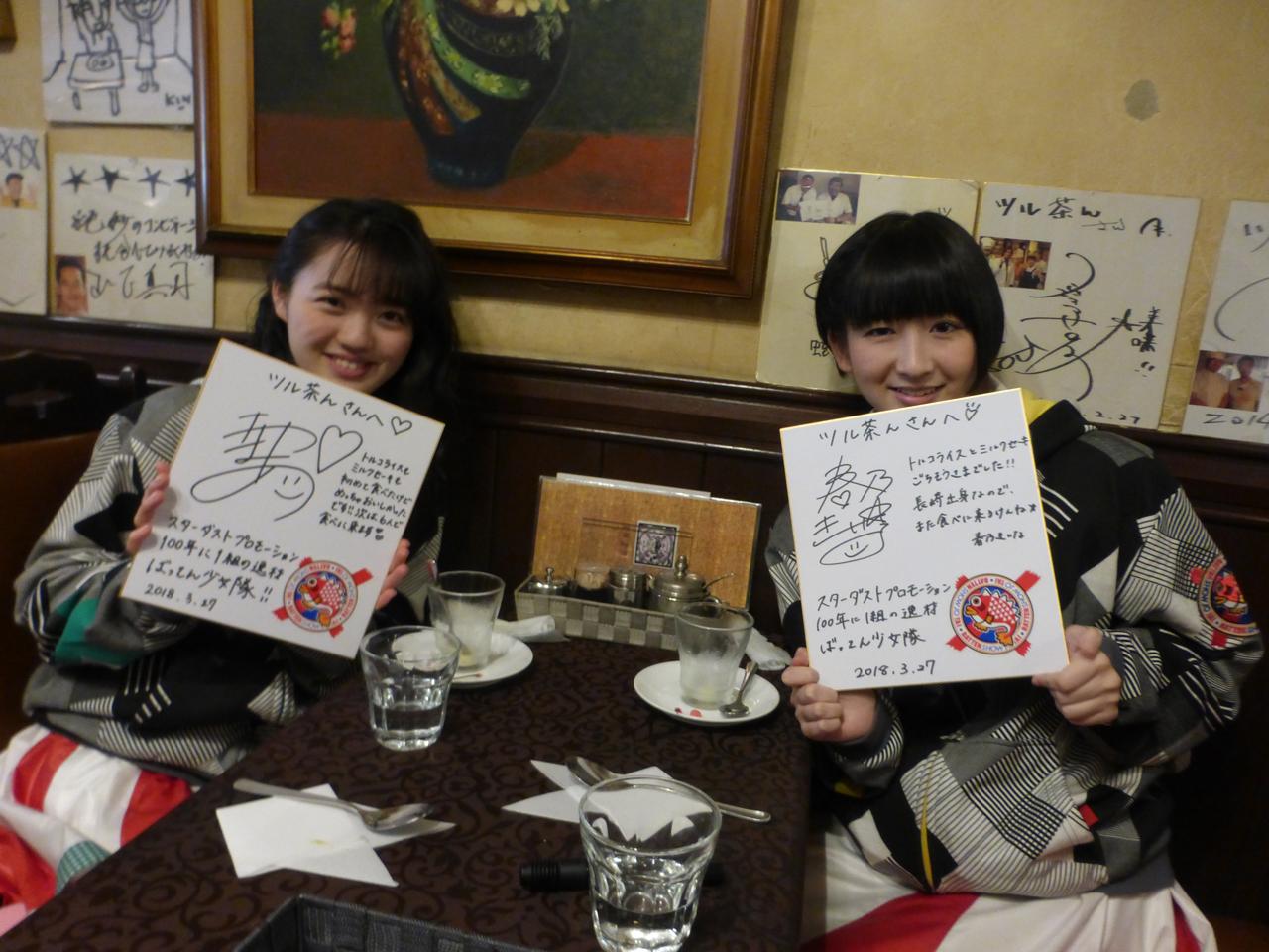 Untuk promosi pergi ke kampung halaman Haruno, Nagasaki. Di Shianbashi, di toko yang bernama Tsuruchan, memakan makanan populer, nasi turki dan milkshake ! Sampai juga menuliskan tanda tangan untuk tokonya. (Ai/Kiina)