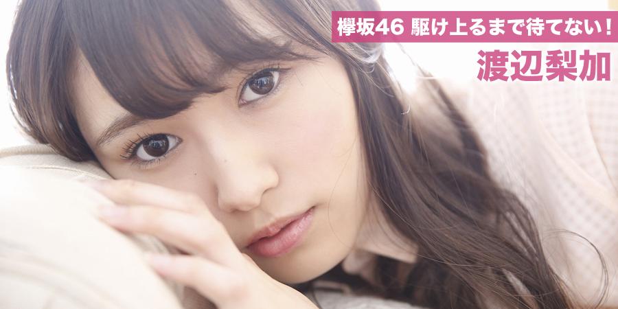 欅坂46 駆け上るまで待てない! 渡辺梨加