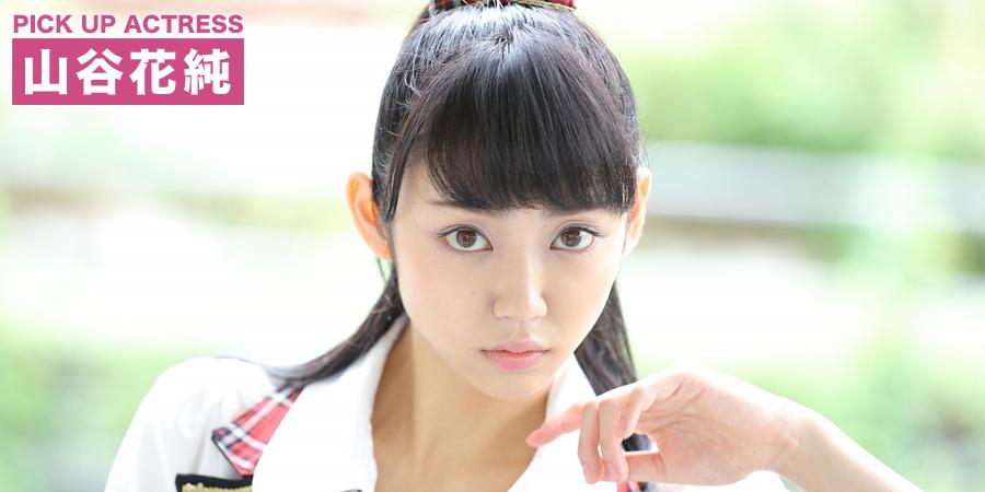 PICK UP ACTRESS 山谷花純