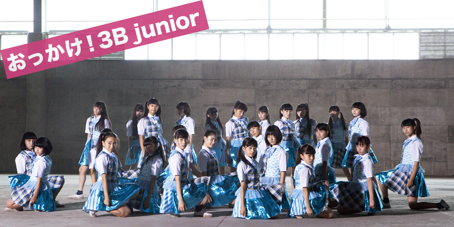 おっかけ! 3B junior