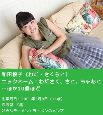 和田桜子(わだ・さくらこ)