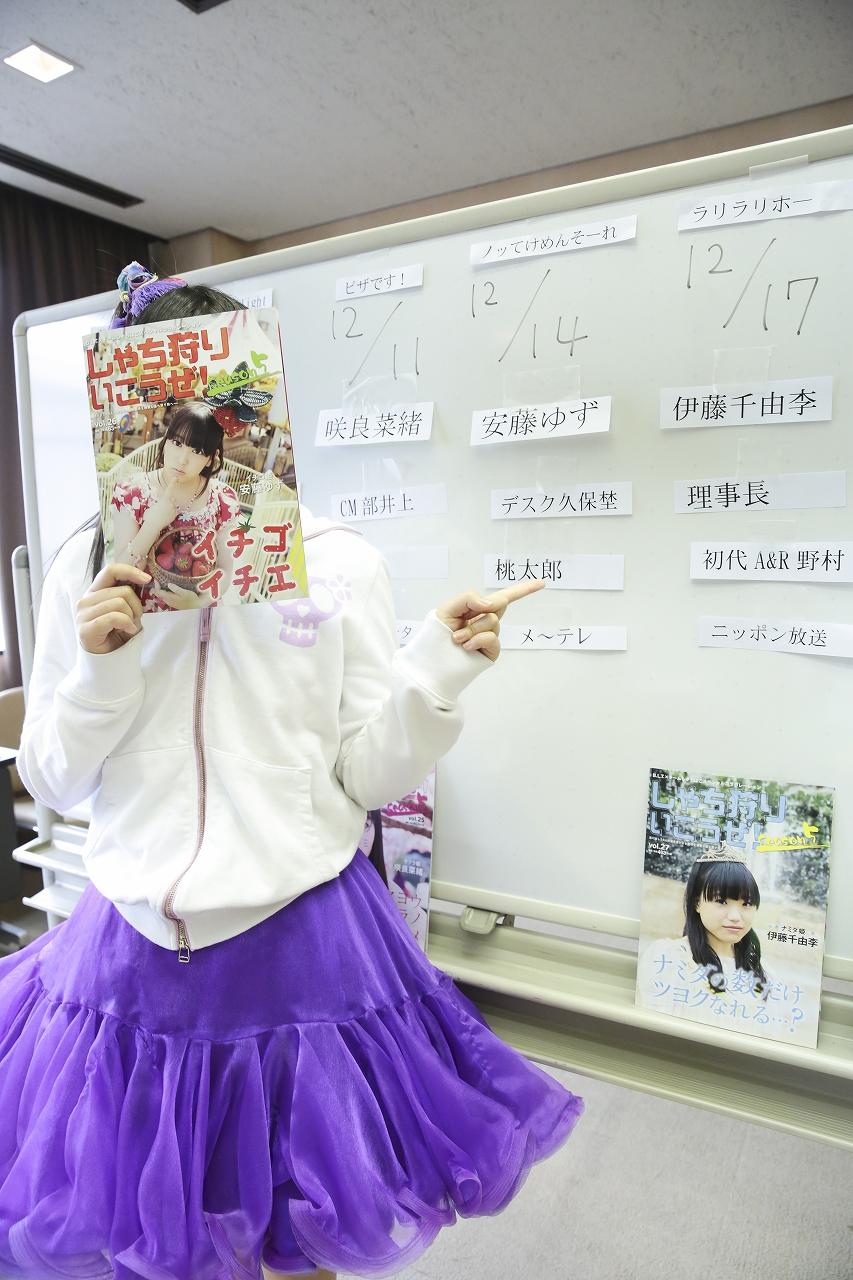 欠席の安藤ゆず分は大黒柚姫の左手が引き当てた!