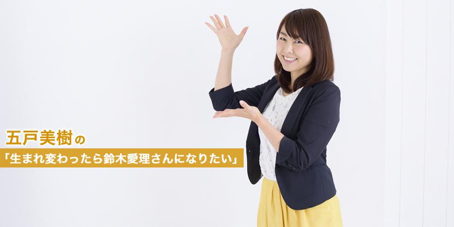 五戸美樹の「生まれ変わったら鈴木愛理さんになりたい」