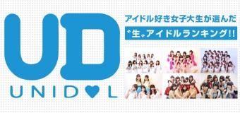 アイドル好き女子大生が選んだ、〝生〟アイドルランキング!!