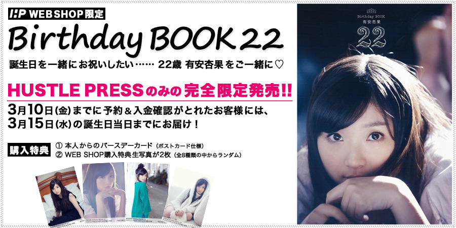 有安杏果 BirthdayBOOK 22