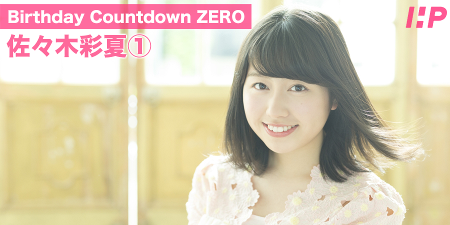 Birthday Countdown ZERO 佐々木彩夏①