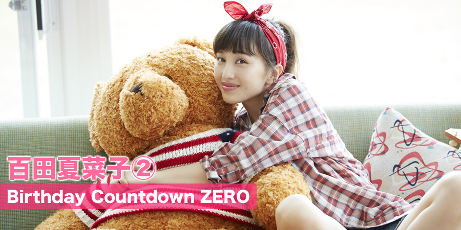 Birthday Countdown ZERO 百田夏菜子②