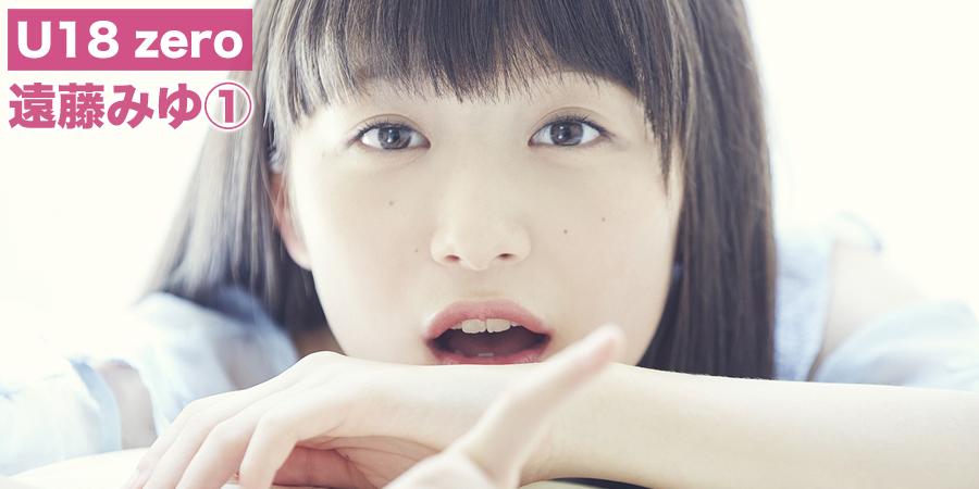 U18 zero 遠藤みゆ
