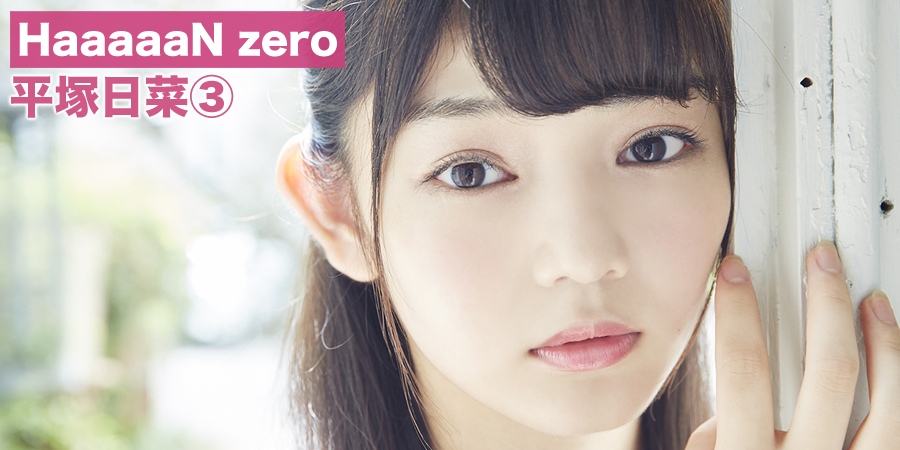 HaaaaaN zero 平塚日菜③