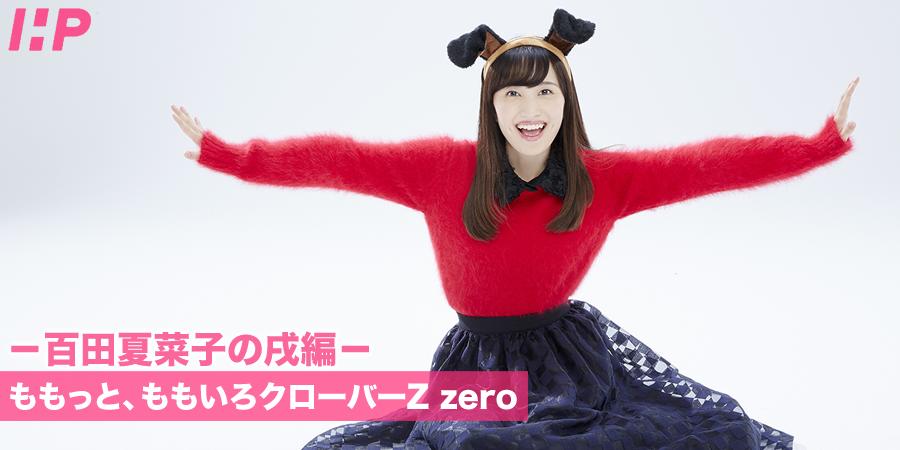ももっと、ももいろクローバーZ zero -百田夏菜子の戌編-