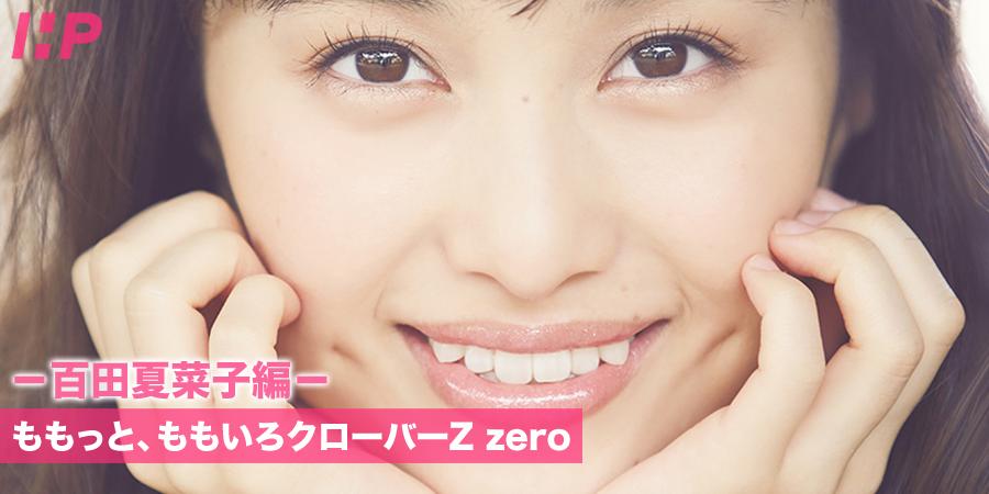 ももっと、ももいろクローバーZ zero -百田夏菜子編-