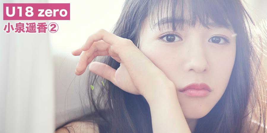 U18 zero 小泉遥香②