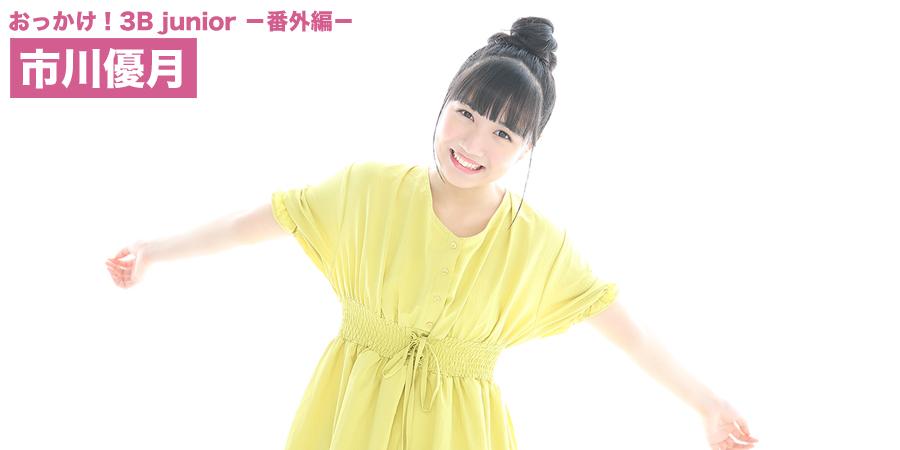 おっかけ!3B junior -番外編- 市川優月