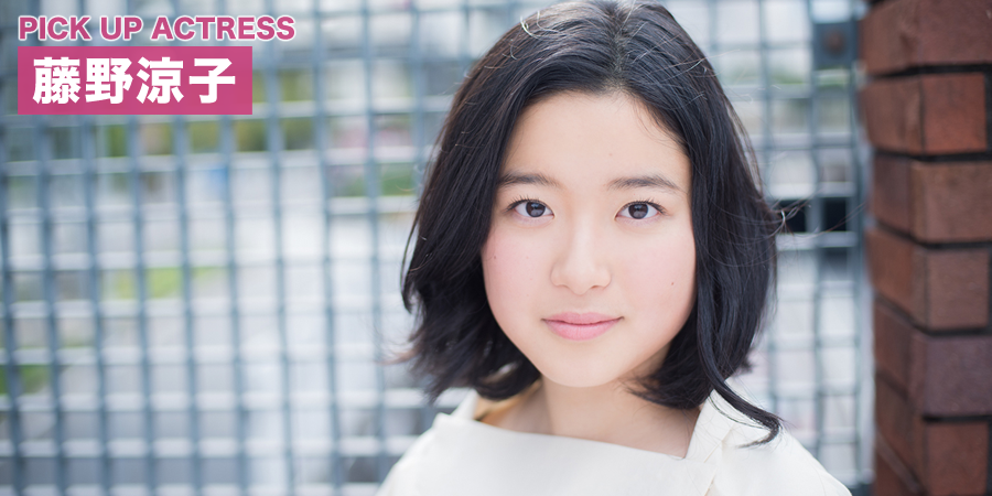 PICK UP ACTRESS 藤野涼子