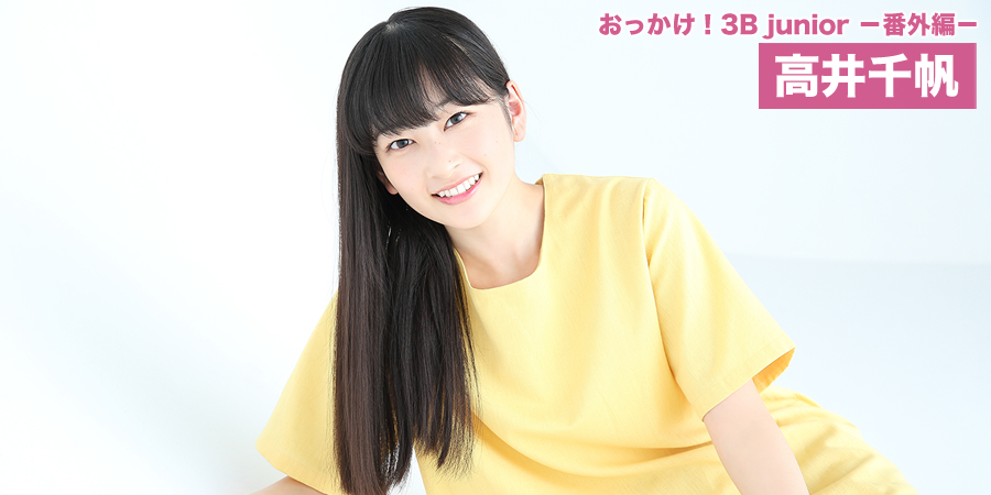 おっかけ!3B junior -番外編- 高井千帆