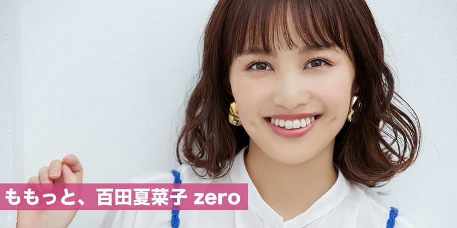 ももっと、百田夏菜子 zero