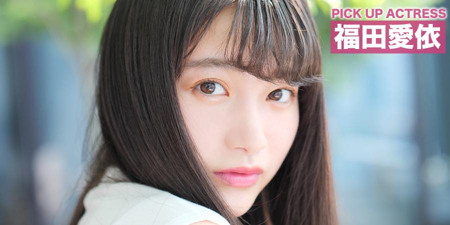 PICK UP ACTRESS 福田愛依