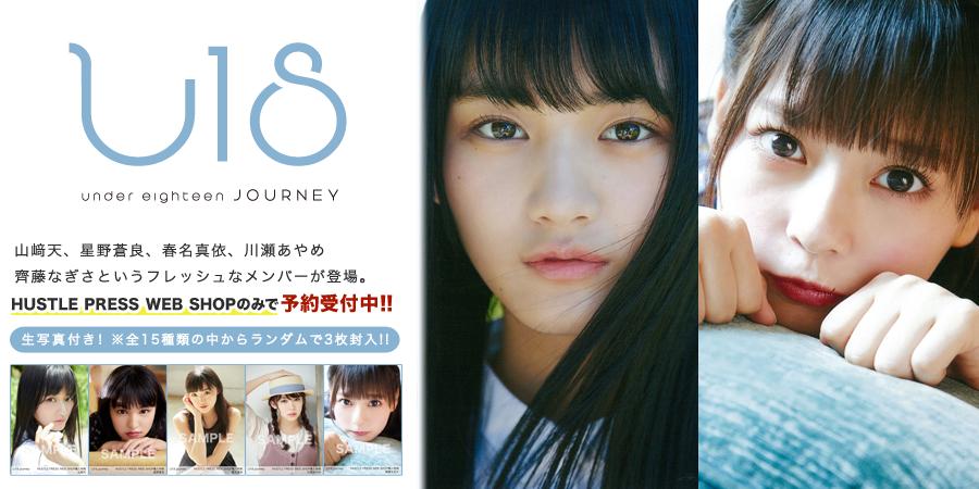 U18 Journey