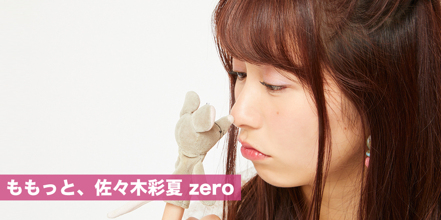 ももっと、佐々木彩夏 zero