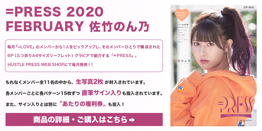 =PRESS 2020 FEBRUARY 佐竹のん乃
