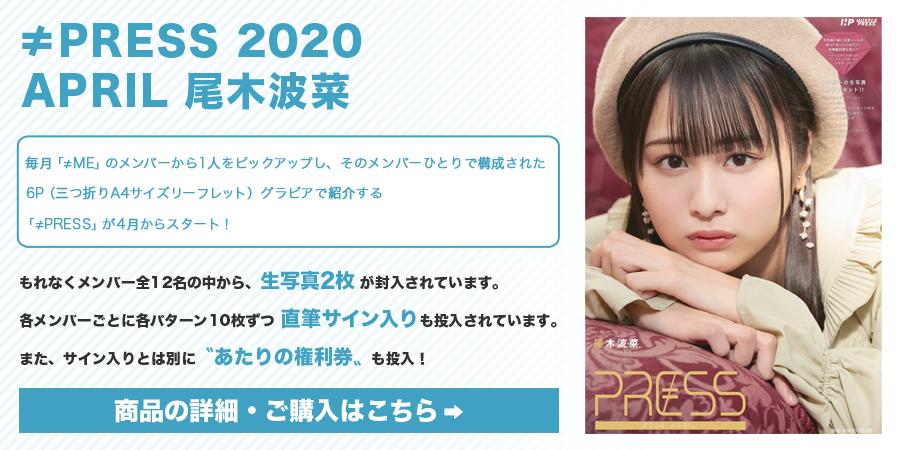 ≠PRESS 2020 APRIL 尾木波菜