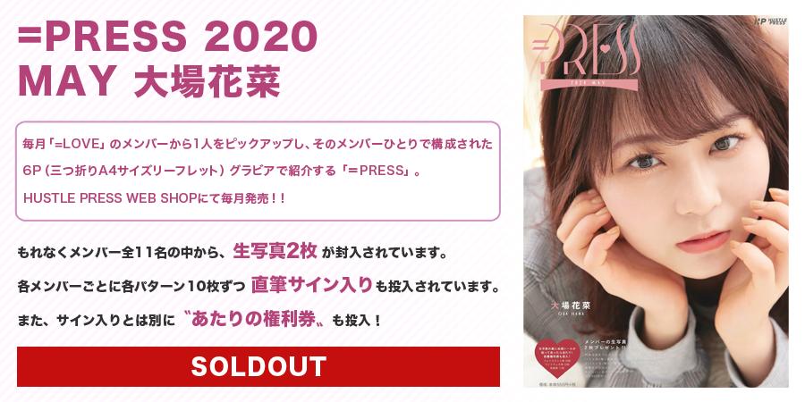 =PRESS 2020 MAY 大場花菜