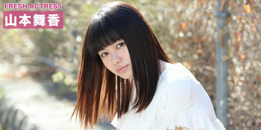 FRESH ACTRESS 山本舞香
