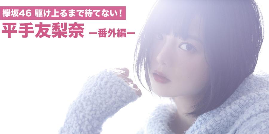 欅坂46 駆け上るまで待てない!-番外編- 平手友梨奈