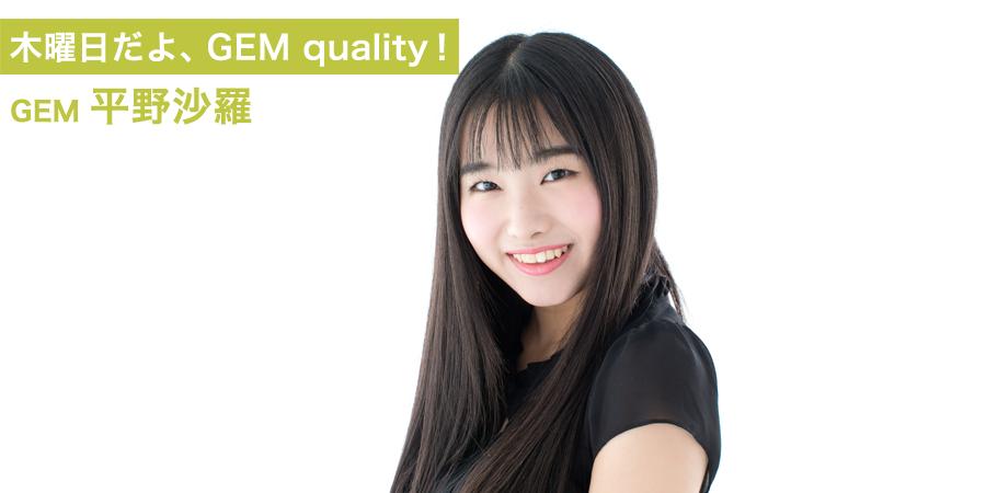 木曜日だよ、GEM quality!平野沙羅