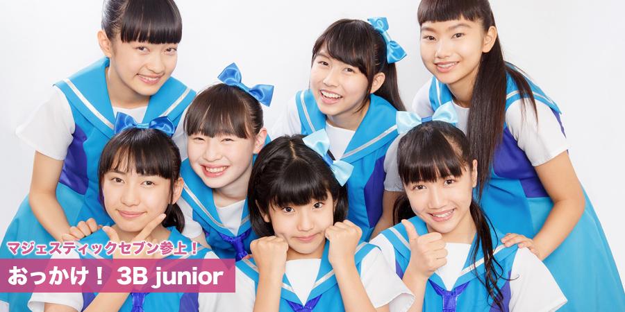 おっかけ! 3B junior マジェスティックセブン