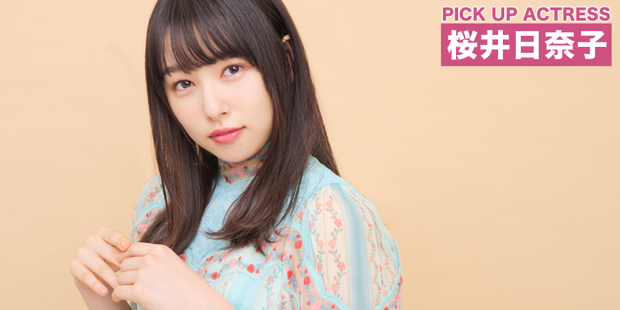 PICK UP ACTRESS 桜井日奈子