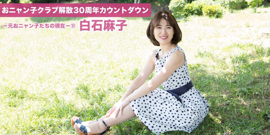 おニャン子クラブ解散30周年カウントダウン -元おニャン子たちの現在-⑪ 白石麻子