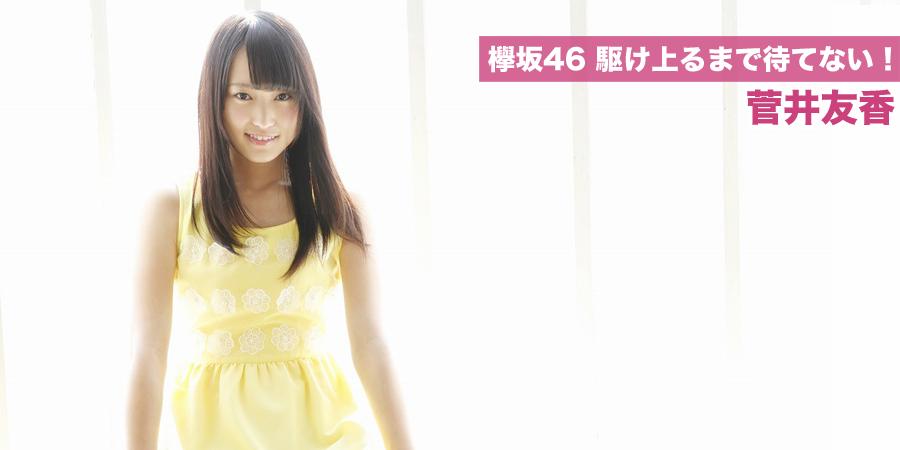 欅坂46 駆け上るまで待てない!菅井友香