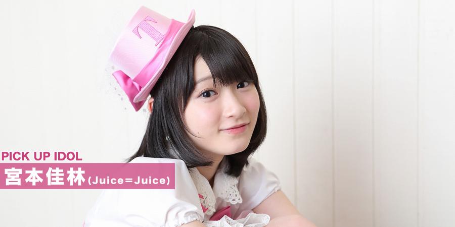 宮本佳林(Juice=Juice)