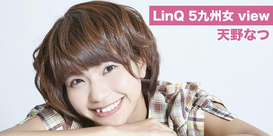 LinQ 5九州女view 天野なつ