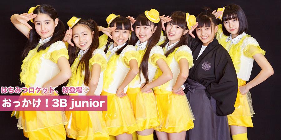 おっかけ! 3B junior はちみつロケット、初登場♡