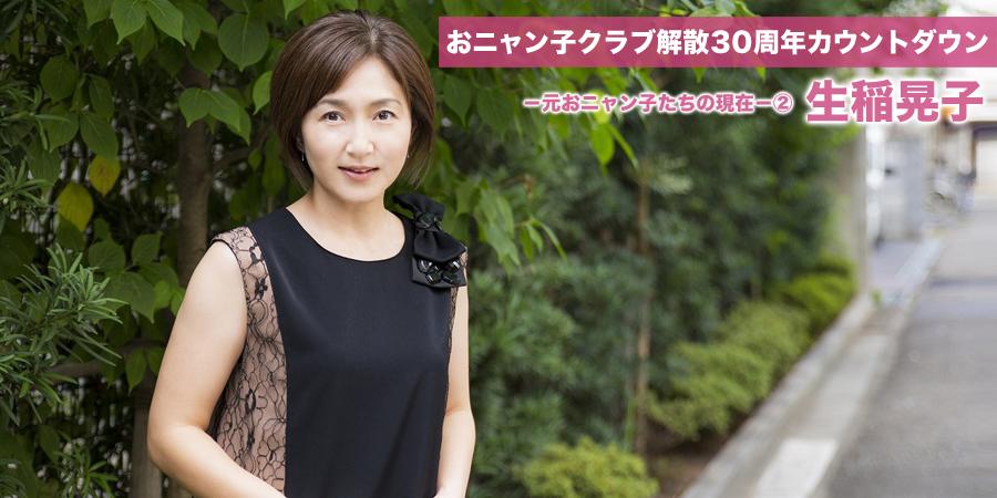おニャン子クラブ解散30周年カウントダウン -元おニャン子たちの現在-② 生稲晃子
