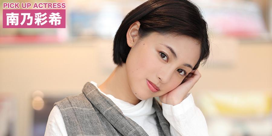 PICK UP ACTRESS 南乃彩希