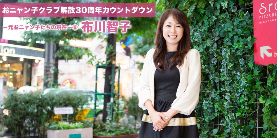 おニャン子クラブ解散30周年カウントダウン -元おニャン子たちの現在-⑧ 布川智子