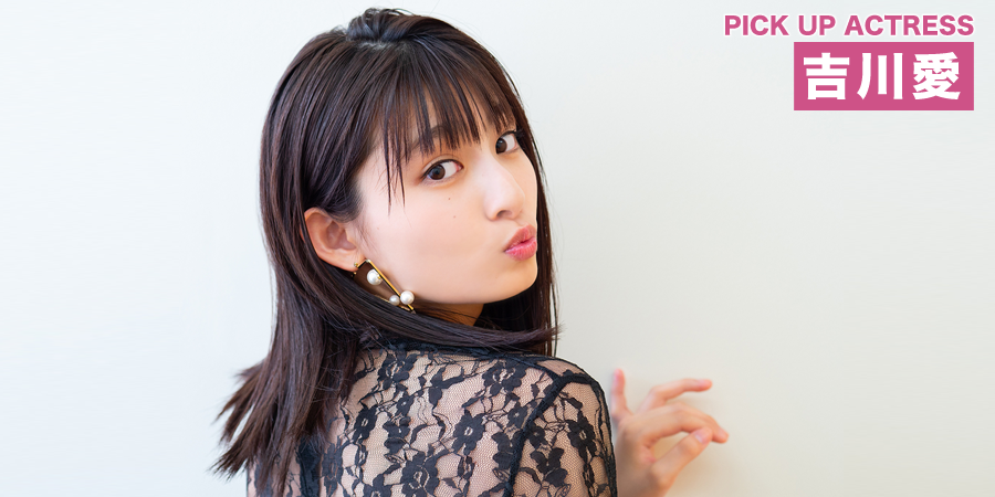 PICK UP ACTRESS 吉川愛