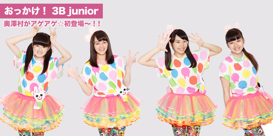 おっかけ!3B junior 奥澤村がアゲアゲ☆初登場~!!